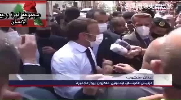 后到达贝鲁特的法国总统马克龙被当地人围住……