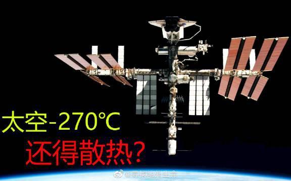 太空温度接近绝对零度,为什么空间站和探测器,还得主动散热?