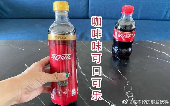 试喝咖啡味的可口可乐,闻起来像藿香正气水,味道难喝!