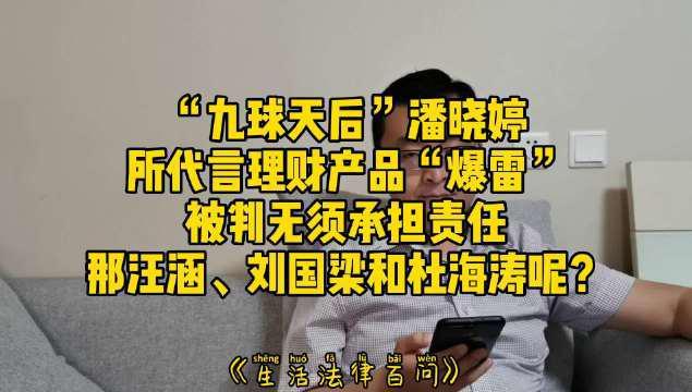 """尘埃落地!""""九球天后"""" 因代言的""""中晋系""""理财""""爆雷""""……"""