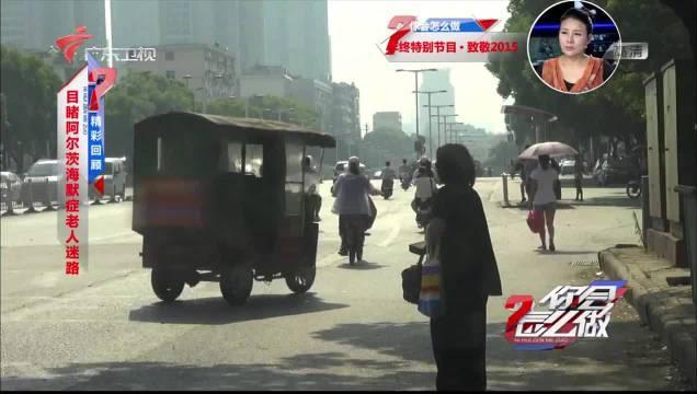 你会怎么做:健忘老人迷失街头,热心女司机主动帮忙
