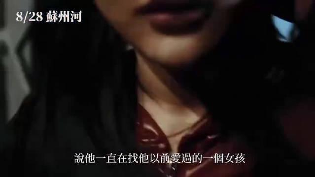 娄烨 ×《苏州河》 台湾重映版预告,太期待啦!