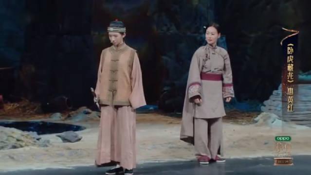 孟美岐、惠英红合作演绎《卧虎藏龙》~