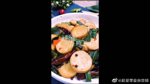 今天做个家常菜蚝油杏鲍菇,杏鲍菇的家常做法,味道鲜美!