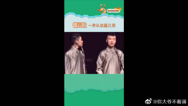 张云雷:说话给我小心点儿啊杨九郎!