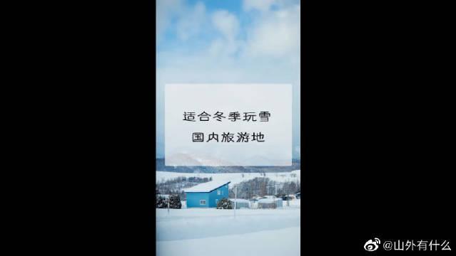 适合冬季玩雪的国内旅游地,夏天就想念冬天!想在雪地上打滚儿!