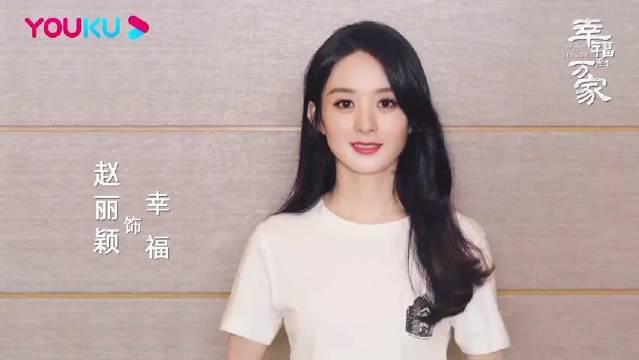 赵丽颖饰演电视剧《幸福到万家》中的幸福官宣