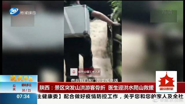 陕西一景区突发山洪游客骨折 医生迎洪水爬山救援
