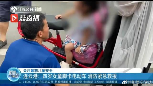 连云港四岁女童脚卡电动车 消防紧急救援