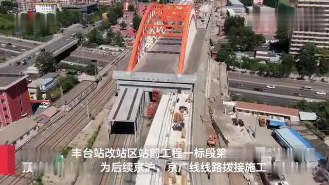 航拍视频,丰台站改工程又有新进展
