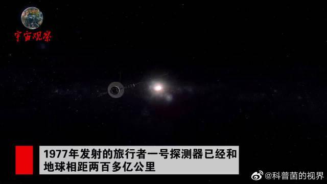再见,太阳系! 旅行者一号肩负着人类的探索梦 历程注定是孤独的