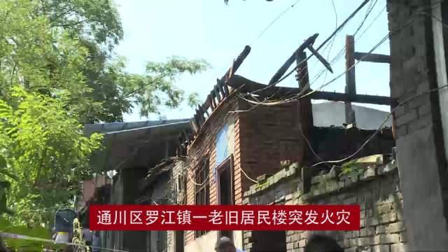 通川区罗江镇一老旧居民楼突发火灾
