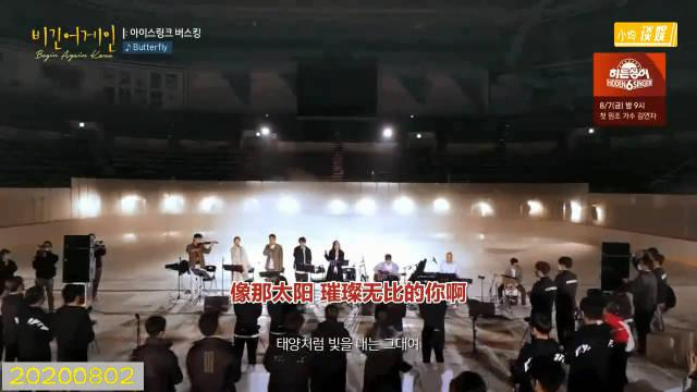 刘宪华和小伙伴们合作《butterfly》 好正能量,好好听!