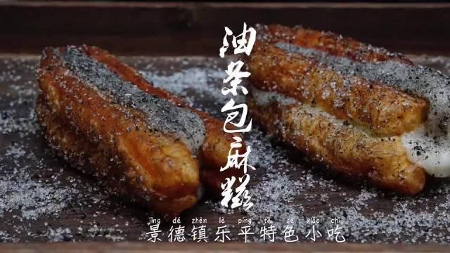 酥脆的油条配上软糯的麻糍,撒上白糖和芝麻粉,一级美味