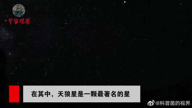 """古埃及奉神,中国古代称为""""侵略之兆"""" 揭露天狼星神秘面纱"""