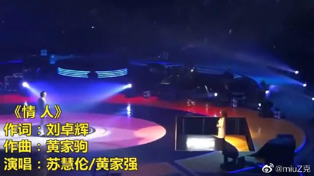 黄家强与美女苏慧伦献唱情人,beyond经典老歌百听不厌!