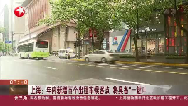 """上海:年内新增百个出租车候客点  将具备""""一键叫车""""功能"""
