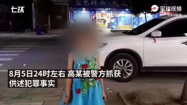 恶魔在人间!襄阳失踪女童被翻墙逃走邻居杀害
