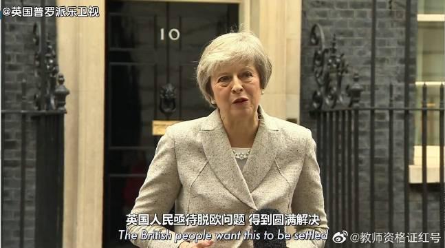 脱欧重大进展!英国首相宣布:与欧盟达成脱欧协议!