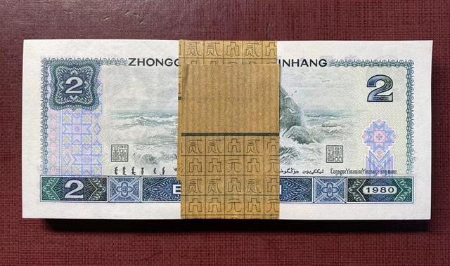 民间流传的2元纸币,有人说它价值5500元以上,你有没有见过?