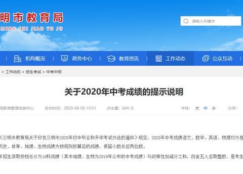 三明市教育局发布关于2020年中考成绩的提示说明