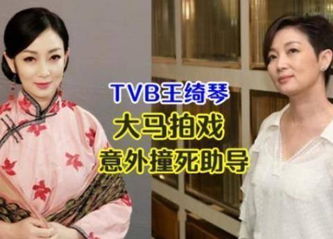 TVB演员王绮琴:拍戏入迷撞死女导演,因愧疚吃素多年不敢再开车
