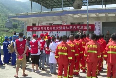 汉源县大树镇开展2020森林防火应急演练
