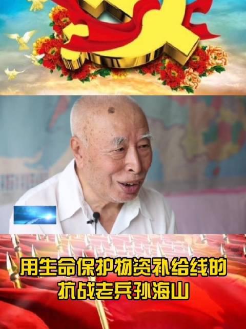 白城市镇赉县:用生命保护物资补给线的抗战老兵孙海山(镇赉新闻)