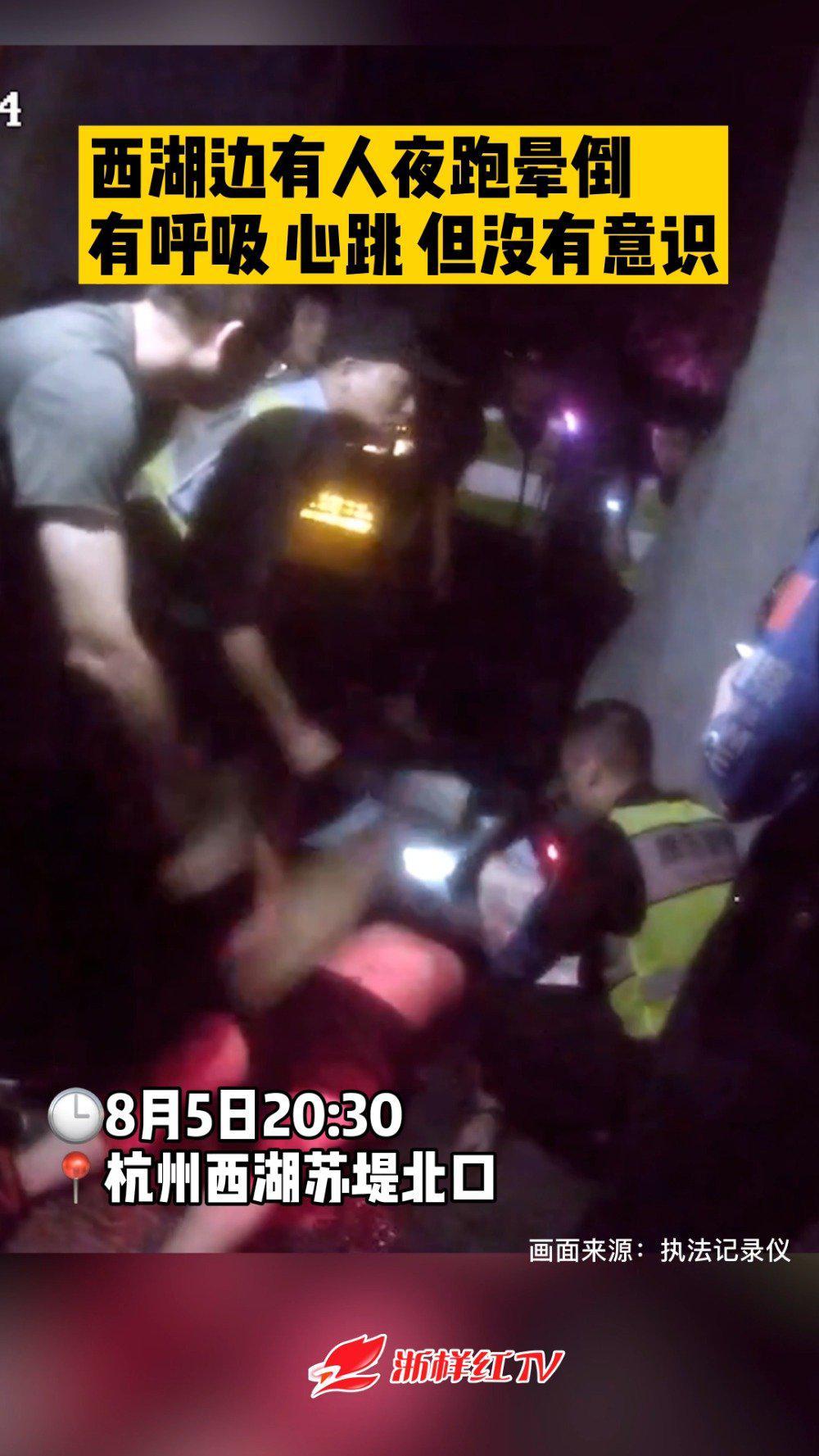杭州30岁跑友长跑一小时晕倒西湖边
