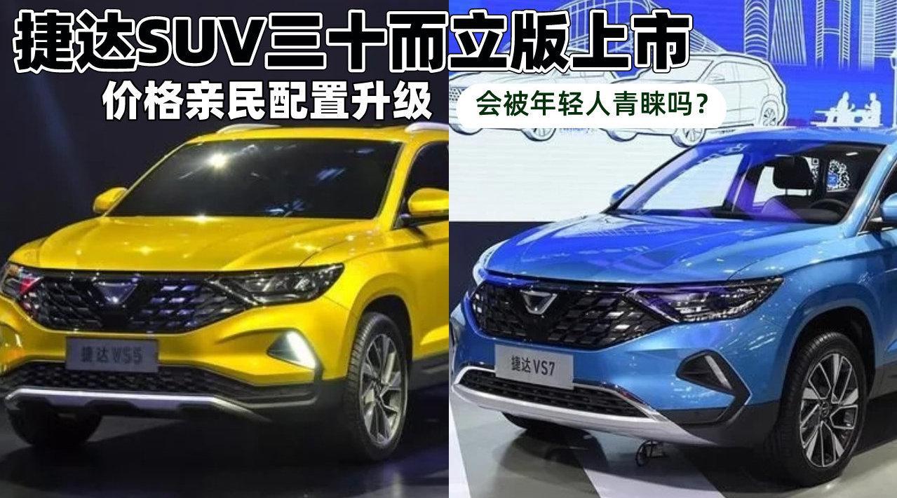 视频:价格亲民配置升级!捷达SUV三十而立版上市,会被年轻人青睐吗?