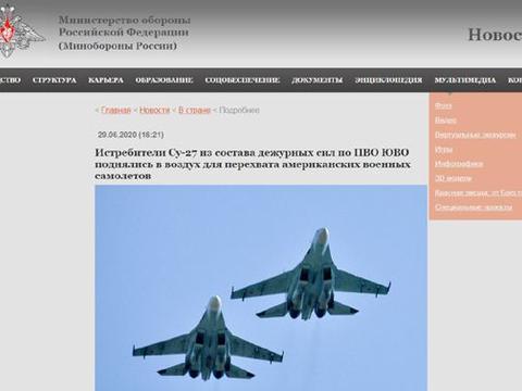 美侦察机命悬一线!俄军苏-27挂弹拦截 向前1公里就击落