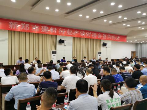 河南省新郑市召开建材行业产销对接会