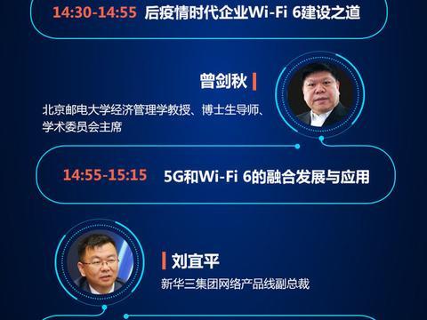 8月11日新华三Wi-Fi 6时代无线局域网发展现状及未来趋势研讨会