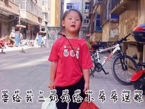 五岁萌娃叫年轻小伙爷爷?要给二奶奶和小爷爷送粽子实在提不动