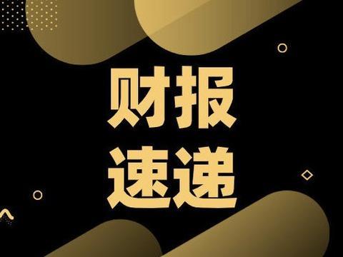 A股财报速递:中报隆平高科预亏近0.8亿、海普瑞预赚超6亿……