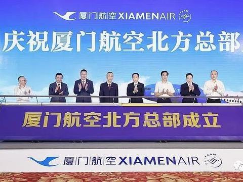 厦航北方总部在京揭牌成立