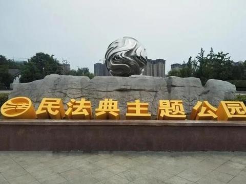 """龙潭公园又添新内容,全省首个""""民法典""""主题公园在薛城区建成"""