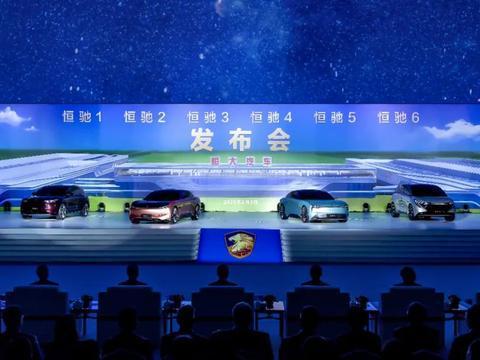 恒驰六款车型首发亮相 恒大汽车硬核跨界有实力