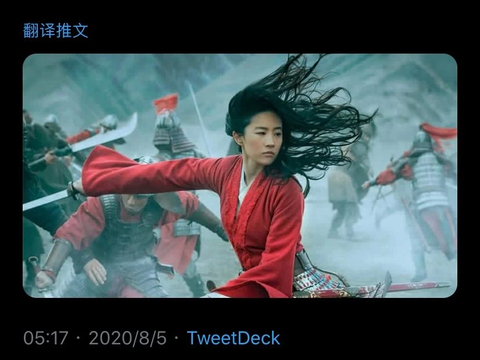 《花木兰》改网播,这部涉嫌歧视华人的大电影,观众会买账吗?