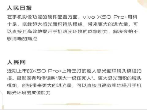 """""""超大杯""""的vivoX50Pro+难逢敌手,出色样张展现实力"""