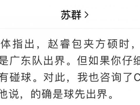 CBA京粤大战裁判火了!苏群支持赵睿,给出理由:咨询了国际裁判