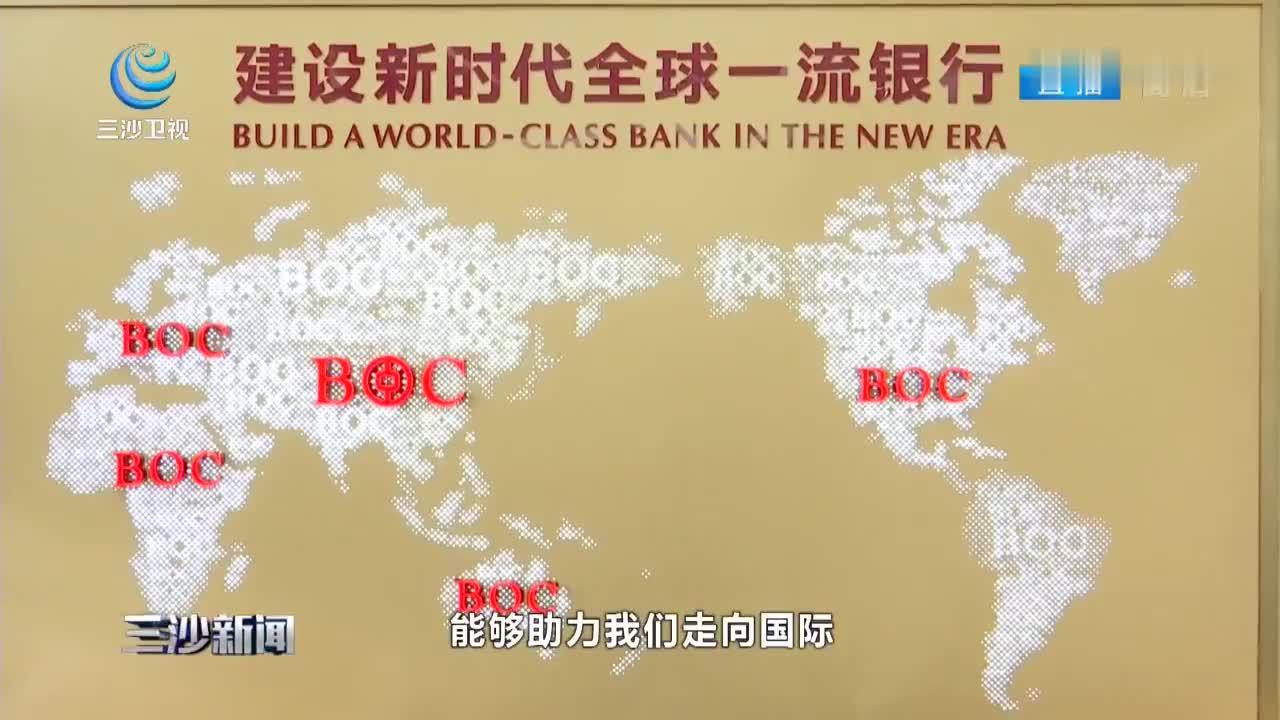 中国银行海南省分行与博鳌乐城先行区管理局签署100亿全面战略合作协议