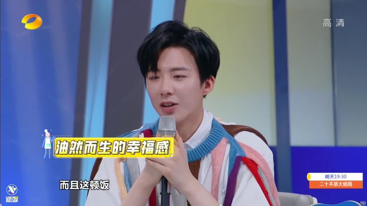 新娱追综: 摩登兄弟刘宇宁 全场cut 1、吃到了好吃的猪手……