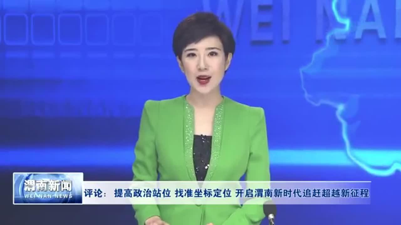 视频 |《渭南新闻》2020年8月5日