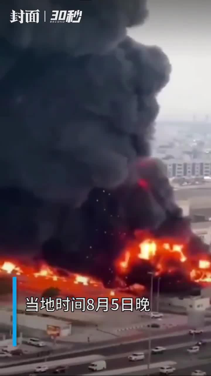 30秒|阿联酋一果蔬市场突发大火,现场黑烟漫天火势凶猛