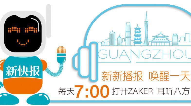 广州本月起交通违法者将被停用共享单车