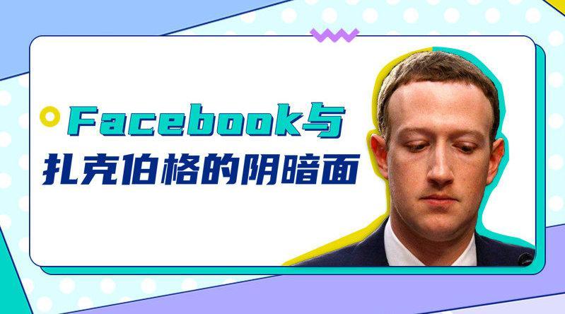 facebook在上个月被评为2020全球品牌价值百强榜的第5位……