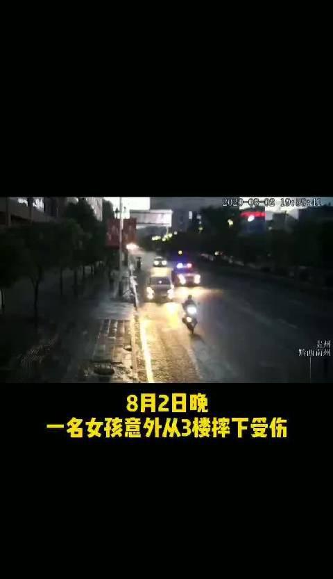 女孩意外从3楼摔下受伤 黔西南贞丰交警争分夺秒护送就医