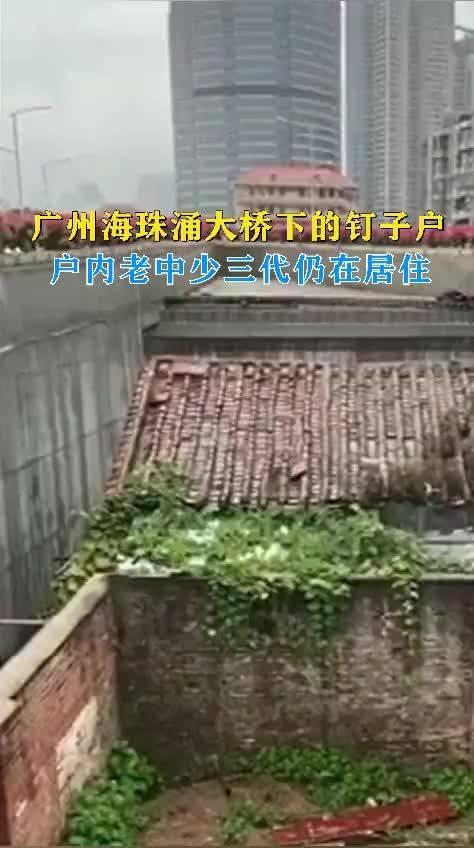 广州海珠涌大桥下的钉子户,户内老中少三代仍在居住