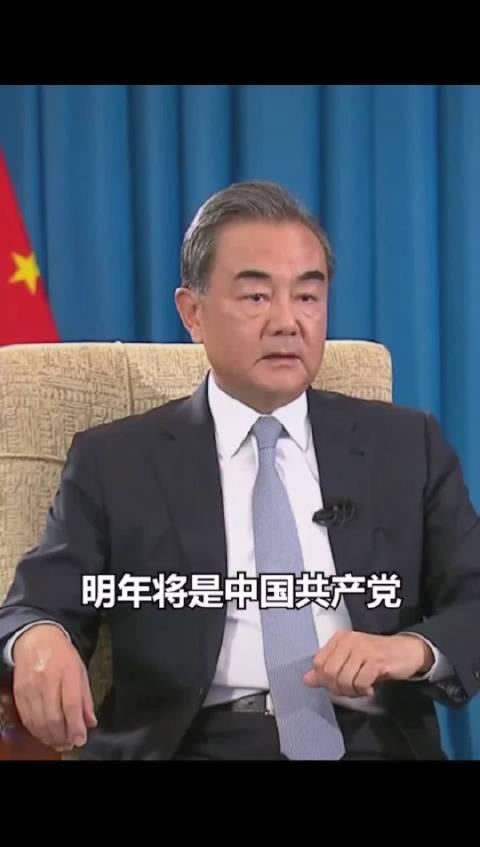王毅部长:试图割裂和挑拨中国共产党和中国人民的血肉联系……